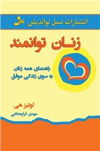 نسخه دیجیتالی کتاب زنان توانمند