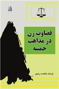 نسخه دیجیتالی کتاب قضاوت زن در مذاهب خمسه