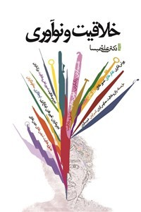 نسخه دیجیتالی کتاب خلاقیت و نوآوری