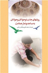 نسخه دیجیتالی کتاب روشهای جذب نوجوانان و جوانان به مساجد و نماز جماعت