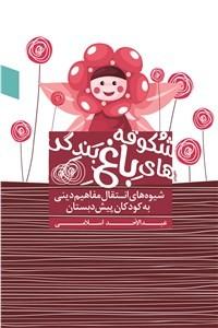 نسخه دیجیتالی کتاب شکوفه های باغ بندگی