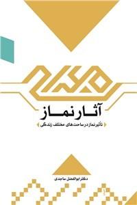 نسخه دیجیتالی کتاب آثار نماز