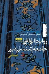 نسخه دیجیتالی کتاب روایت ایرانی جامعه شناسی دین - جلد یکم