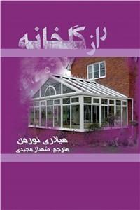 نسخه دیجیتالی کتاب راز گلخانه