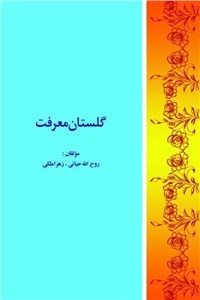 نسخه دیجیتالی کتاب گلستان معرفت