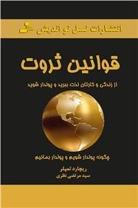 نسخه دیجیتالی کتاب قوانین ثروت