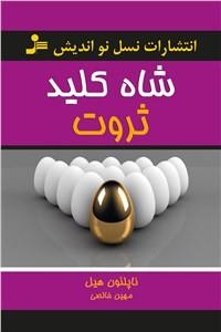 نسخه دیجیتالی کتاب شاه کلید ثروت