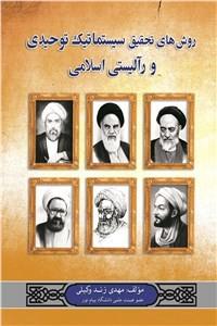 نسخه دیجیتالی کتاب روش های تحقیق سیستماتیک توحیدی و رآلیستی اسلامی