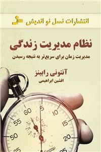 نسخه دیجیتالی کتاب نظام مدیریت زندگی