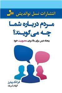 نسخه دیجیتالی کتاب مردم درباره شما چه می گویند؟