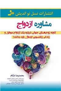 نسخه دیجیتالی کتاب مشاوره ازدواج