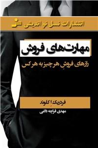 نسخه دیجیتالی کتاب مهارت های فروش