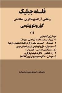 نسخه دیجیتالی کتاب فلسفه چیلیک و علمی آراشدیرمالارین تملداشی گورونتوبیلیمی (1)