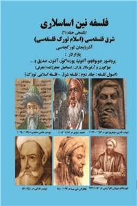 نسخه دیجیتالی کتاب فلسفه نین اساسلاری - اصول فلسفه (2)