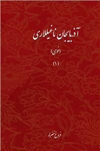 نسخه دیجیتالی کتاب آذربایجان ناغیللاری (1)