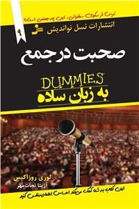 نسخه دیجیتالی کتاب صحبت در جمع به زبان ساده
