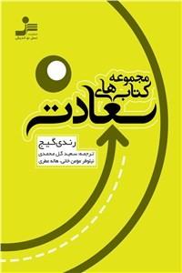 نسخه دیجیتالی کتاب مجموعه کتاب های سعادت