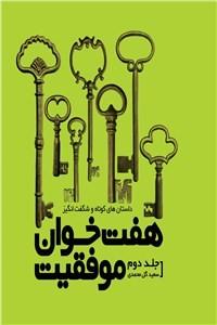نسخه دیجیتالی کتاب هفت خوان موفقیت - جلد دوم