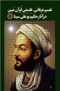 نسخه دیجیتالی کتاب تفسیر عرفانی - فلسفی قرآن مبین در آثار حکیم بوعلی سینا