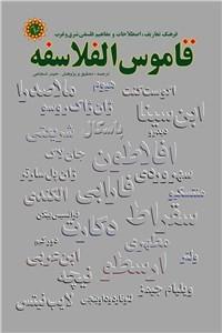 نسخه دیجیتالی کتاب قاموس الفلاسفه