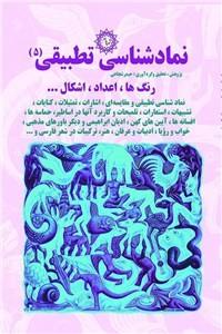 نسخه دیجیتالی کتاب نمادشناسی تطبیقی 5: رنگ ها، اعداد، اشکال...