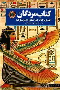 نسخه دیجیتالی کتاب مردگان
