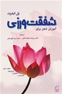 نسخه دیجیتالی کتاب آموزش ذهن برای شفقت ورزی