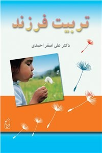 نسخه دیجیتالی کتاب تربیت فرزند