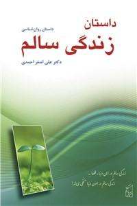 نسخه دیجیتالی کتاب داستان زندگی سالم