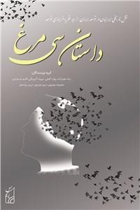 نسخه دیجیتالی کتاب داستان سی مرغ