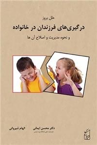 نسخه دیجیتالی کتاب علل بروز درگیری های فرزندان در خانواده