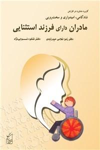 نسخه دیجیتالی کتاب مادران دارای فرزند استثنایی
