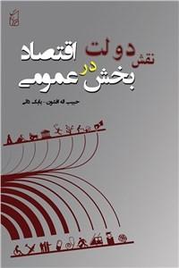 نسخه دیجیتالی کتاب نقش دولت در اقتصاد بخش عمومی