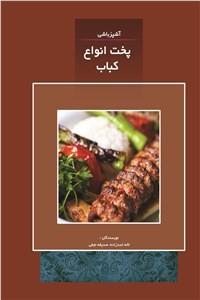 نسخه دیجیتالی کتاب آشپزباشی - پخت انواع کباب