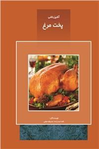 نسخه دیجیتالی کتاب آشپزباشی - پخت مرغ