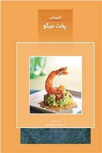 نسخه دیجیتالی کتاب آشپزباشی - پخت میگو