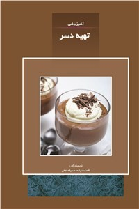 نسخه دیجیتالی کتاب آشپزباشی - تهیه دسر