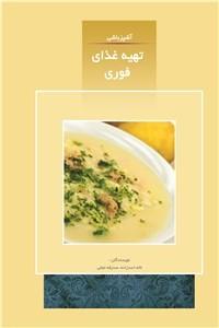 نسخه دیجیتالی کتاب آشپزباشی - تهیه غذای فوری