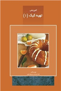 نسخه دیجیتالی کتاب آشپزباشی - تهیه کیک (1)