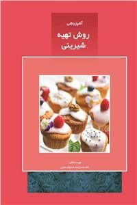 نسخه دیجیتالی کتاب آشپزباشی - روش تهیه شیرینی