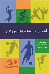 نسخه دیجیتالی کتاب آشنایی با رشته های ورزشی