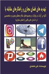 نسخه دیجیتالی کتاب تهدیدهای فضای مجازی و راهکارهای مقابله