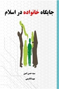 نسخه دیجیتالی کتاب جایگاه خانواده در اسلام
