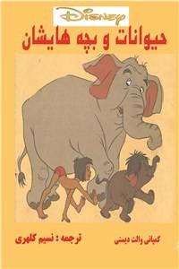 نسخه دیجیتالی کتاب حیوانات و بچه هایشان