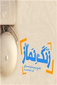 نسخه دیجیتالی کتاب زنگ نماز