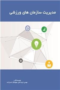 نسخه دیجیتالی کتاب مدیریت سازمان های ورزشی