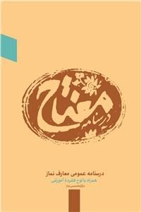 نسخه دیجیتالی کتاب مفتاح (درسنامه عمومی معارف نماز)