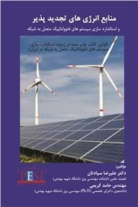 نسخه دیجیتالی کتاب منابع انرژی های تجدید پذیر