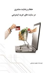 نسخه دیجیتالی کتاب حفظ و رضایت مشتری در سایت های خرید اینترنتی