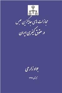 نسخه دیجیتالی کتاب مجازات های جایگزین حبس در حقوق کیفری ایران